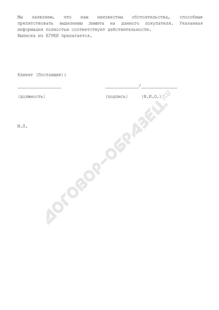 Извещение о новом покупателе товаров (работ, услуг) (приложение к договору финансирования под уступку денежного требования). Страница 2