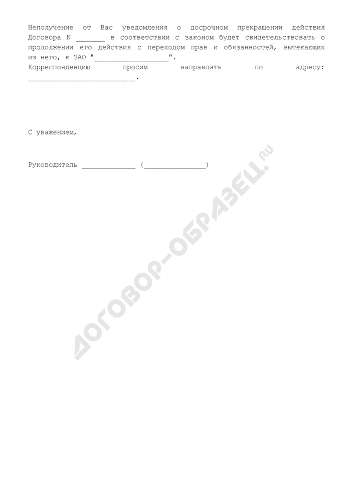 Извещение о переходе прав на ведение реестра открытого акционерного общества в связи с реорганизацией закрытого акционерного общества в форме присоединения. Страница 2