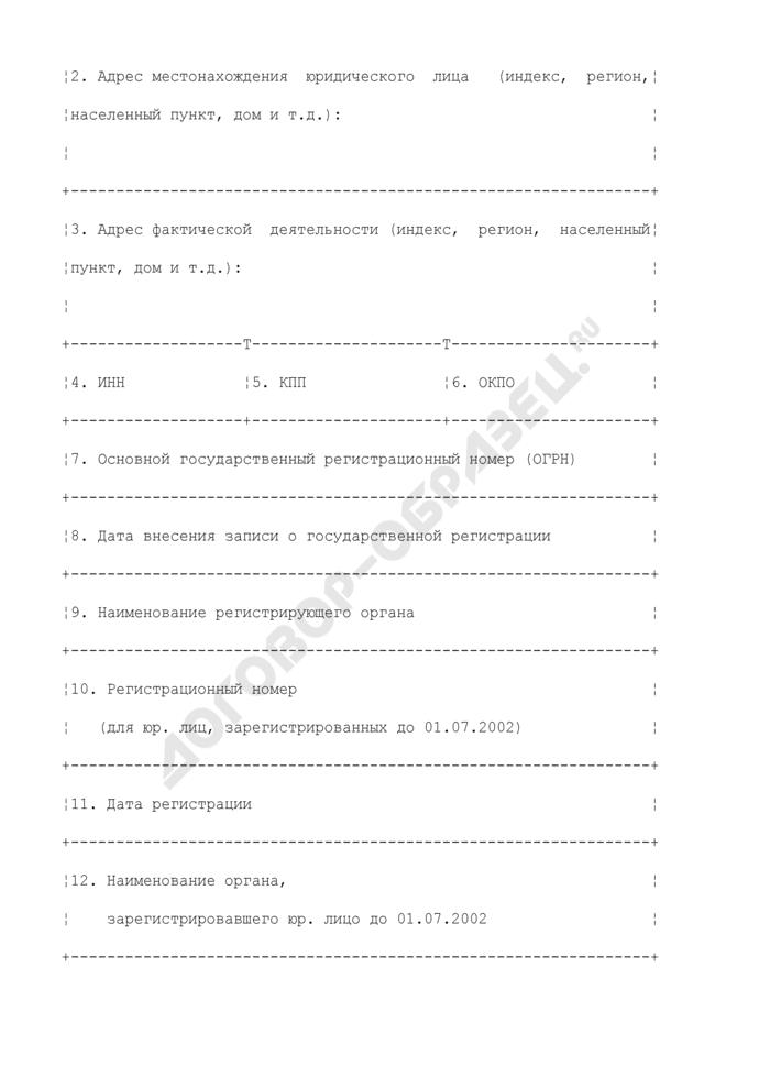 Карта постановки на учет в Федеральной службе по финансовому мониторингу организаций, осуществляющих операции с денежными средствами или иным имуществом, в сфере деятельности которых отсутствуют надзорные органы. Форма N 2-КПУ. Страница 2