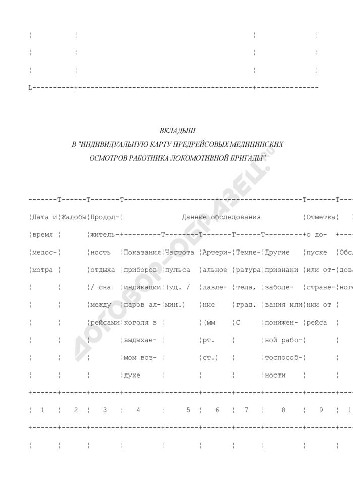 Индивидуальная карта предрейсовых медицинских осмотров работника локомотивной бригады. Форма N НУ-3 МПС России. Страница 2