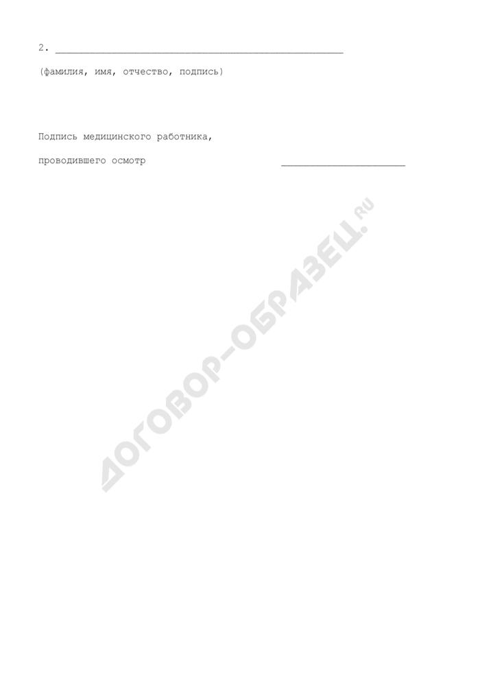 Карта регистрации признаков употребления алкоголя, наркотических средств и психотропных веществ (состояния опьянения). Форма N ТУ-6 МПС России. Страница 3