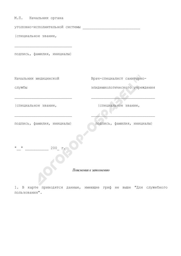 Карта санитарно-гигиенической характеристики условий труда и рабочего места специалиста. Страница 3