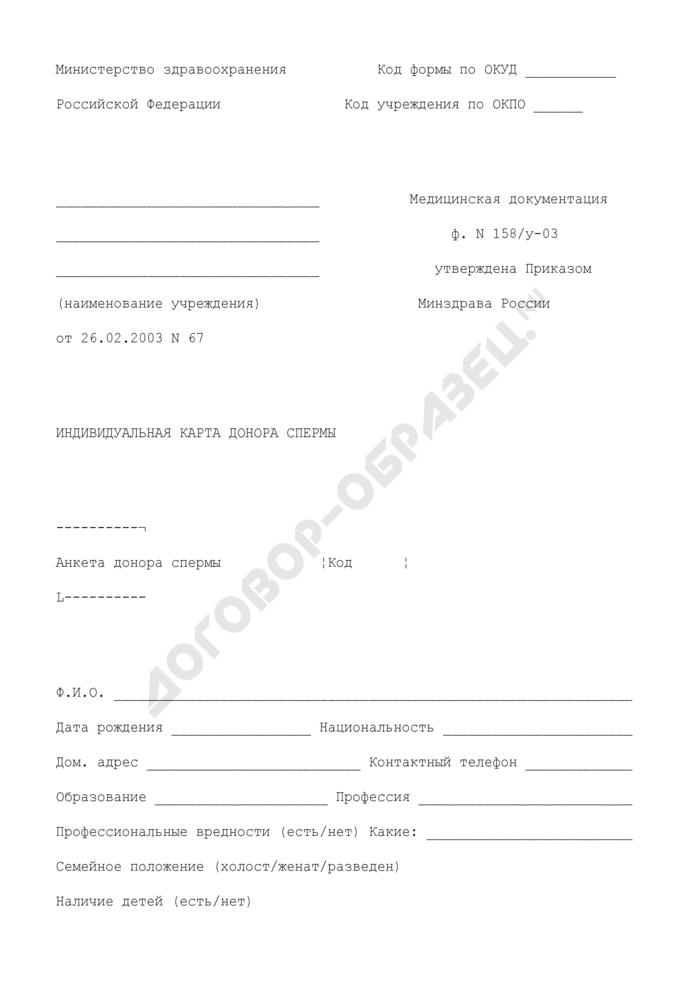 Индивидуальная карта донора спермы. Форма N 158/у-03. Страница 1