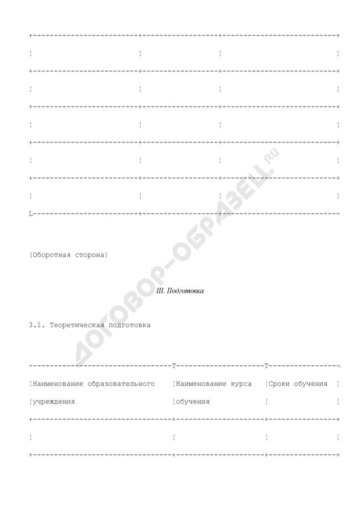 Карта специалиста резерва (приложение к положению о формировании и работе с резервом кадров государственного унитарного предприятия). Страница 3