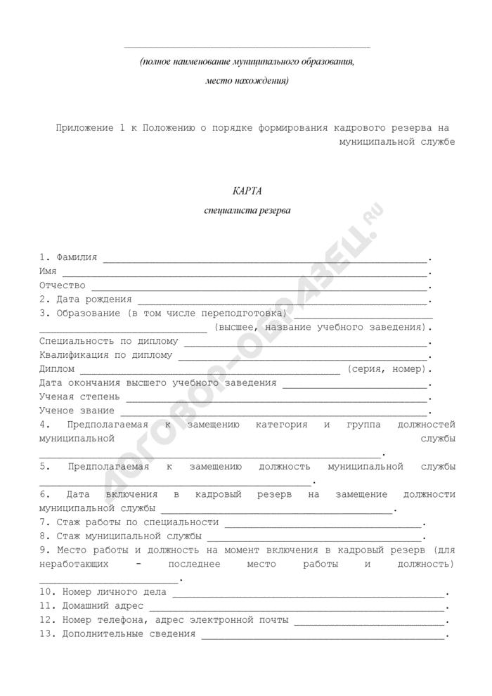 Карта специалиста резерва (приложение к положению о порядке формирования кадрового резерва на муниципальной службе). Страница 1
