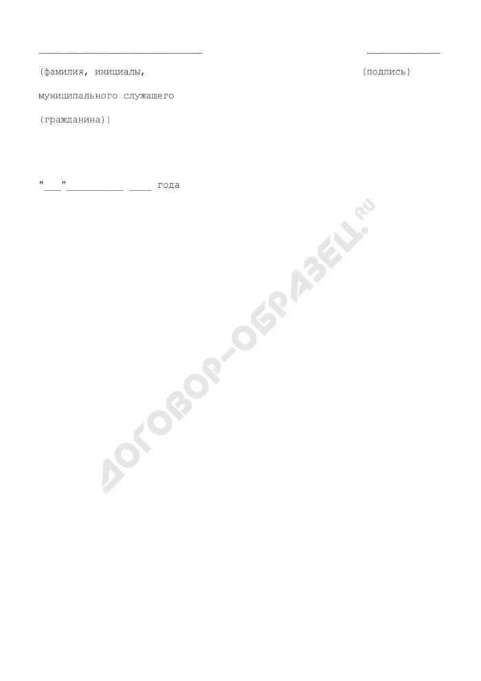 Карта специалиста резерва (приложение к положению о порядке формирования кадрового резерва на муниципальной службе). Страница 2
