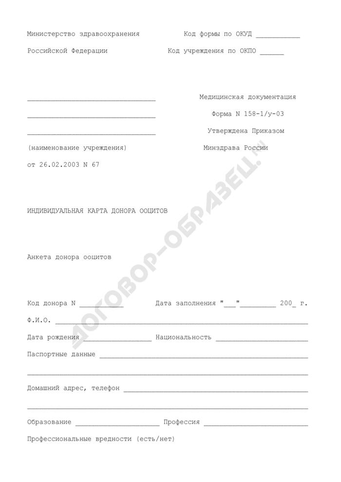Индивидуальная карта донора ооцитов. Форма N 158-1/у-03. Страница 1