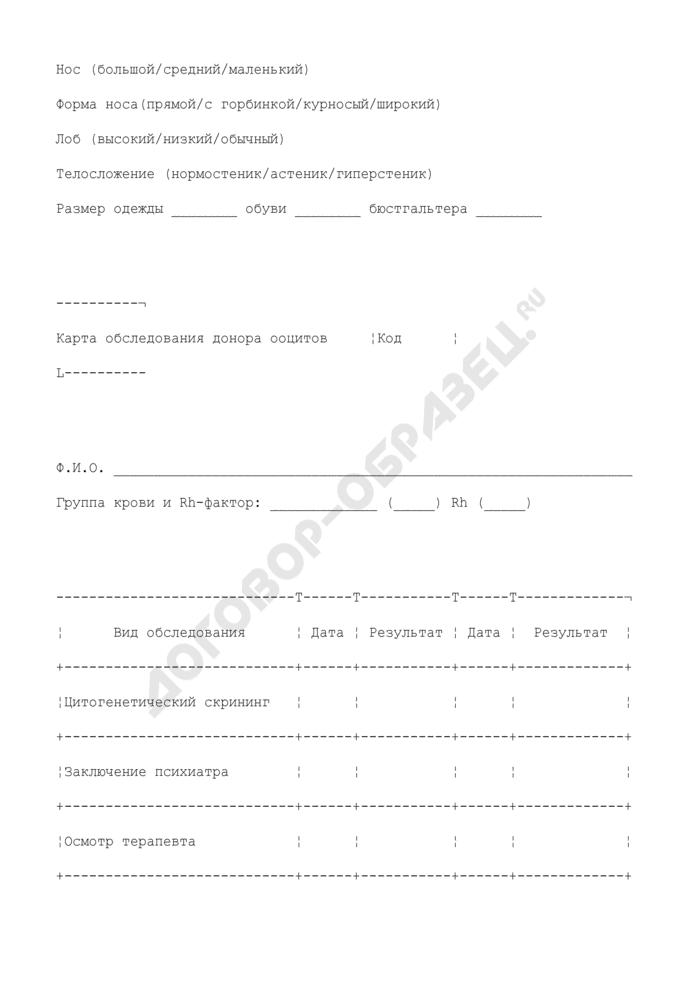 Индивидуальная карта донора ооцитов. Форма N 158-1/у-03. Страница 3