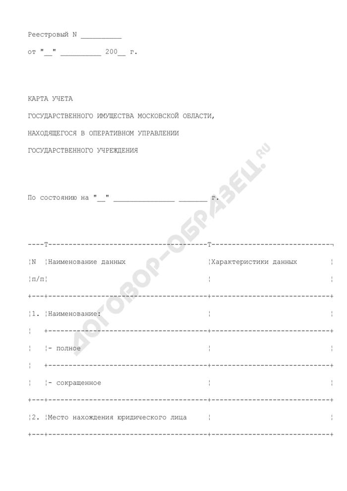 Карта учета государственного имущества Московской области, находящегося в оперативном управлении государственного учреждения. Страница 1