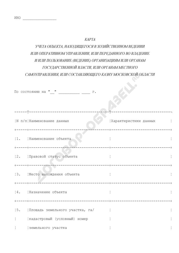 Карта учета объекта, находящегося в хозяйственном ведении или оперативном управлении, или переданного во владение и/или пользование (ведение) организациям или органам государственной власти, или органам местного самоуправления, или составляющего казну Московской области. Страница 1