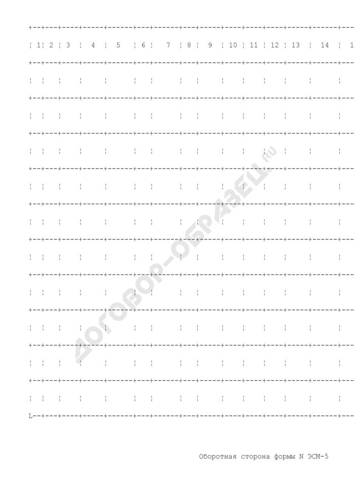 Карта учета работы строительной машины (механизма). Типовая межотраслевая форма N ЭСМ-5. Страница 3