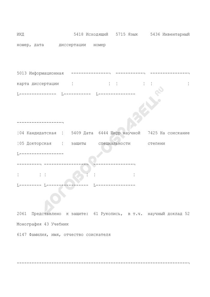 Информационная карта диссертации образец  Информационная карта диссертации