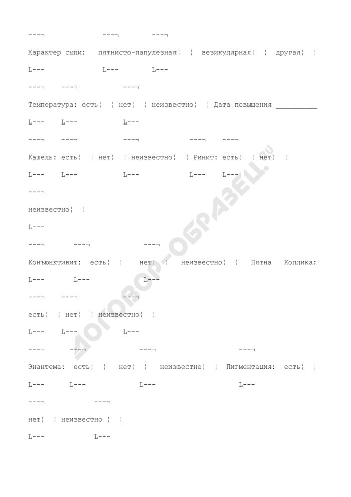 Карта эпидемиологического расследования случая заболевания корью или подозрительного на эту инфекцию на территории Московской области. Страница 3