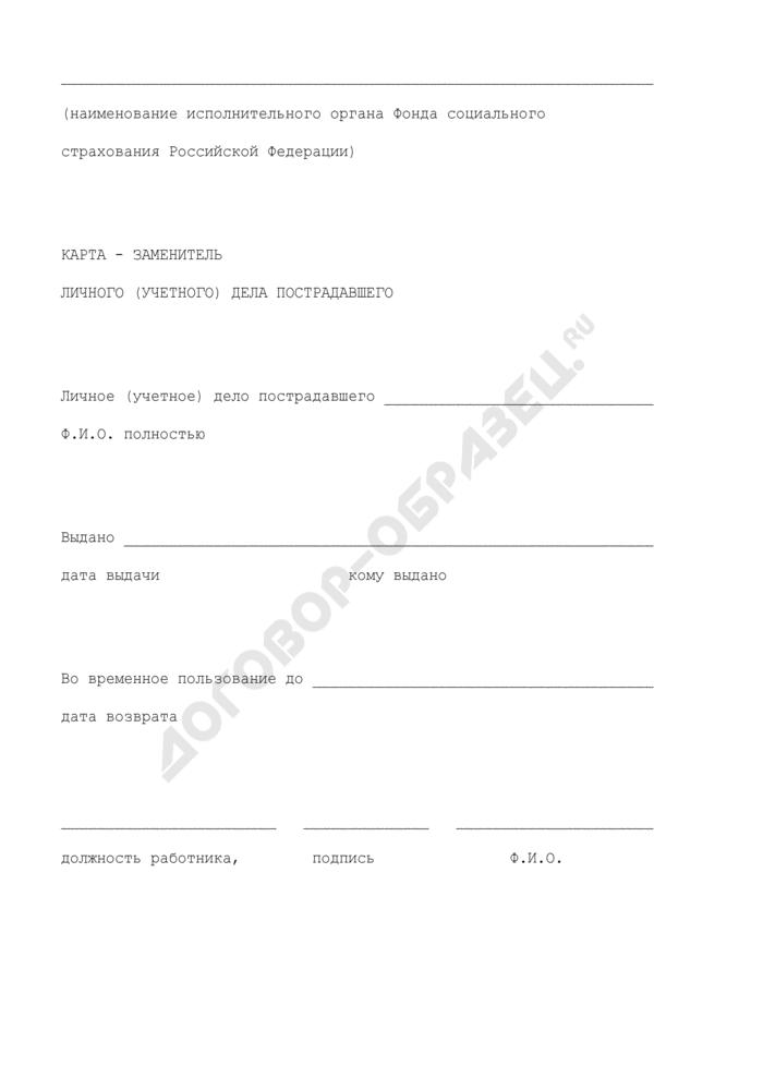Карта-заменитель личного (учетного) дела пострадавшего от несчастного случая на производстве (профзаболевания). Страница 1