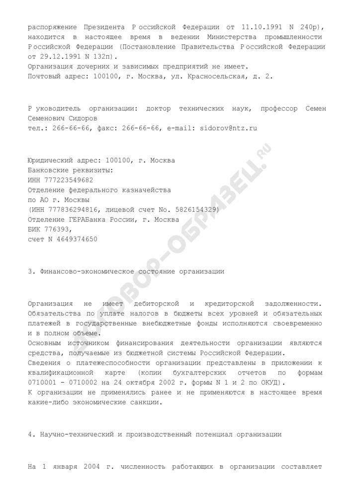 Квалификационная карта участника конкурса по разработке технических регламентов и других нормативных документов. Страница 2
