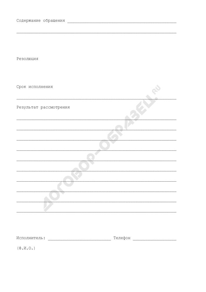 Контрольная карта в случае, если обращение гражданина в Федеральную регистрационную службу берется на особый контроль. Страница 2