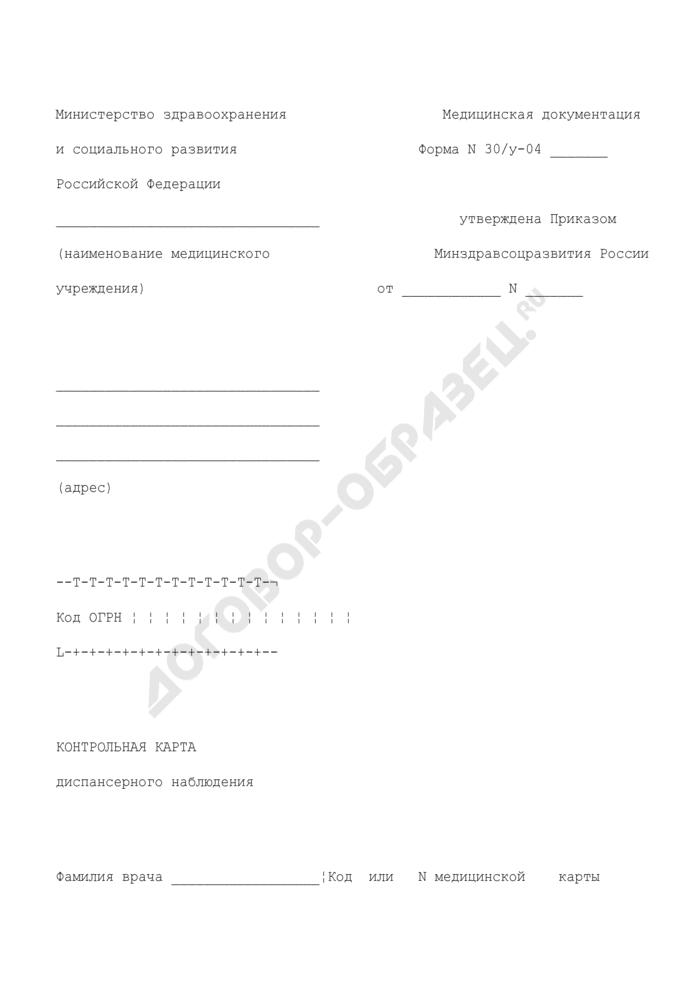 Контрольная карта диспансерного наблюдения. Форма N 30/у-04. Страница 1
