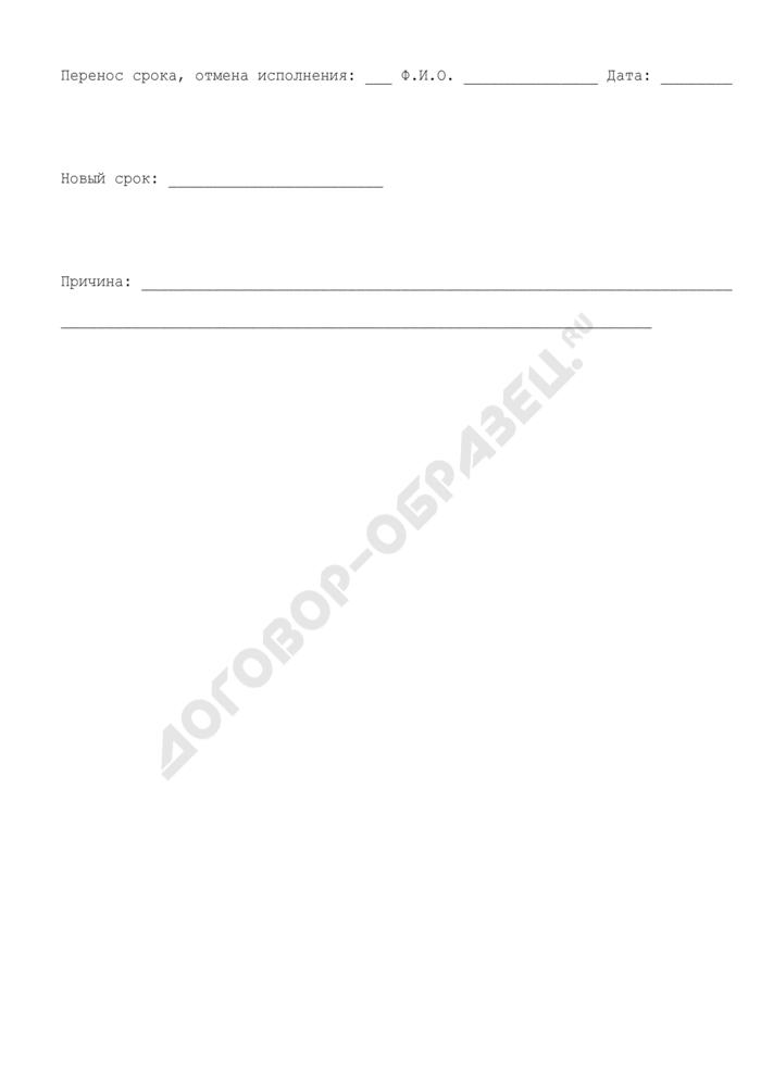 Контрольная карта документа Федеральной службы судебных приставов. Страница 3