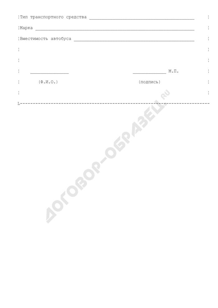 Маршрутная карта для водителей в Московской области. Страница 2