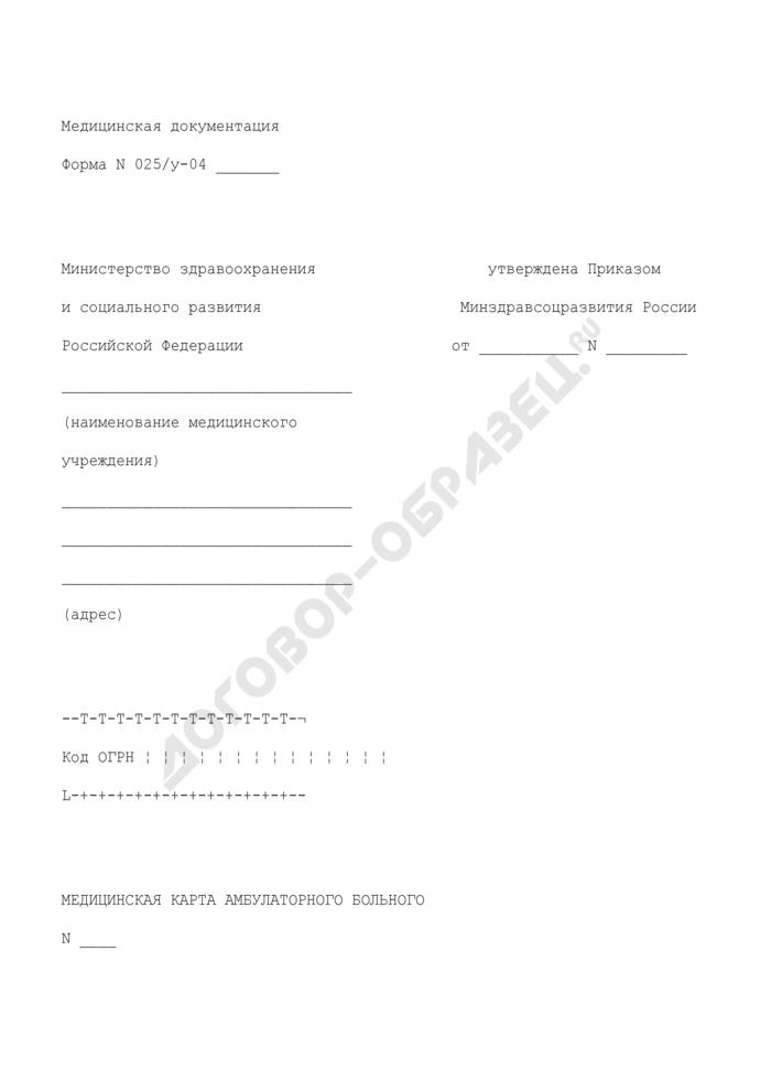 Медицинская карта амбулаторного больного. Форма N 025/у-04. Страница 1