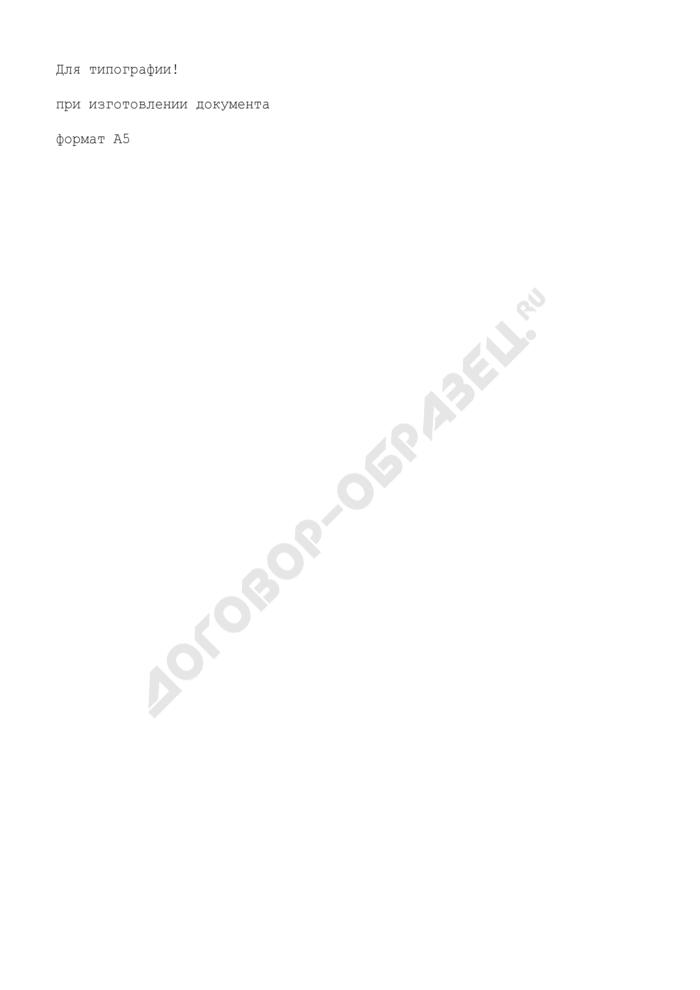 Отрывной лист карты донора (труппа). Форма N 021/у. Страница 3
