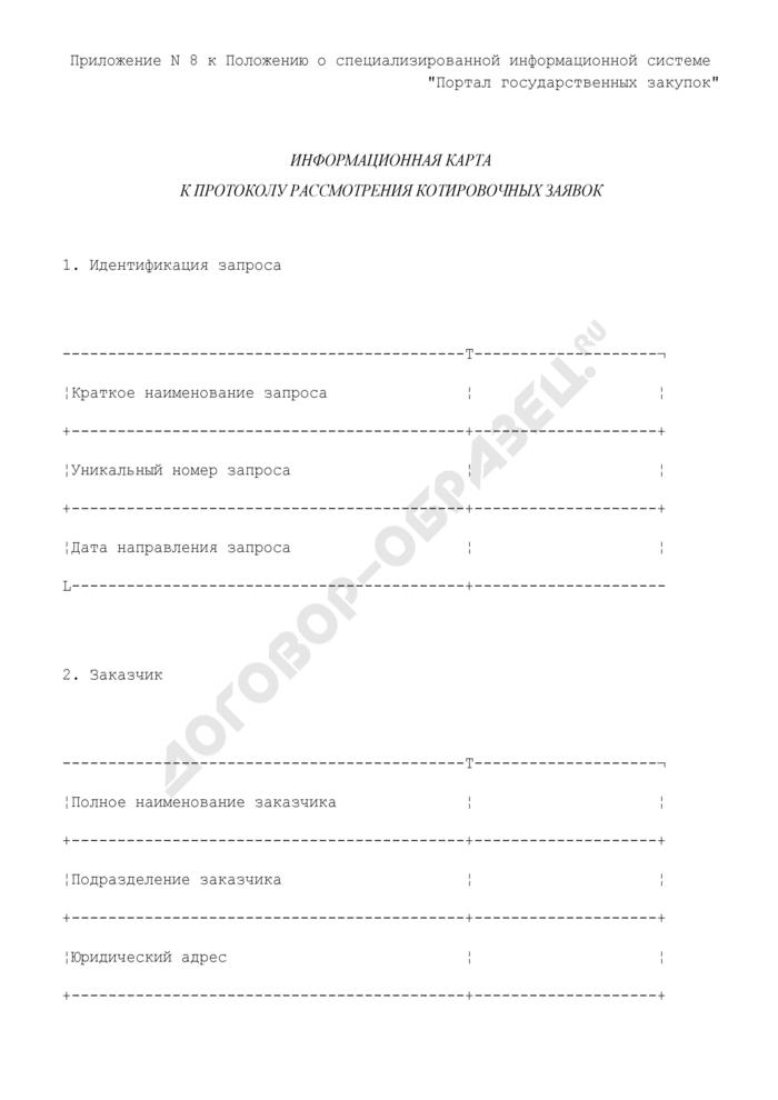 Информационная карта к протоколу рассмотрения котировочных заявок. Страница 1