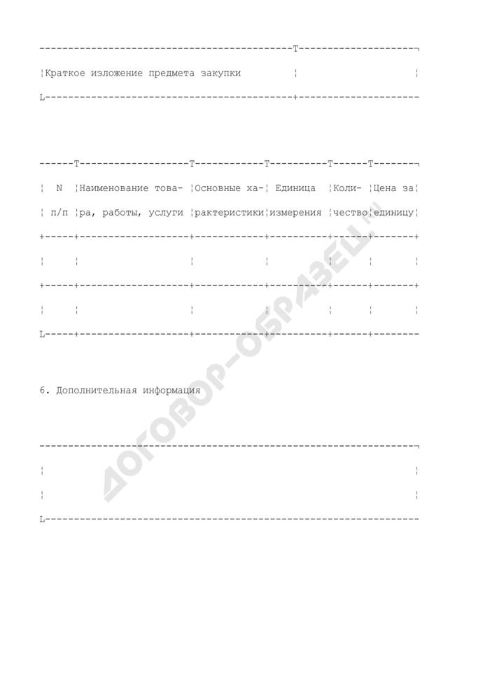 Информационная карта к протоколу рассмотрения котировочных заявок. Страница 3