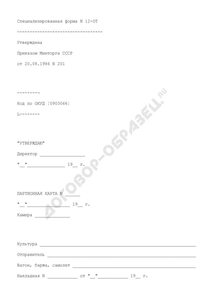 Партионная карта. Специализированная форма N 12-ОТ. Страница 1