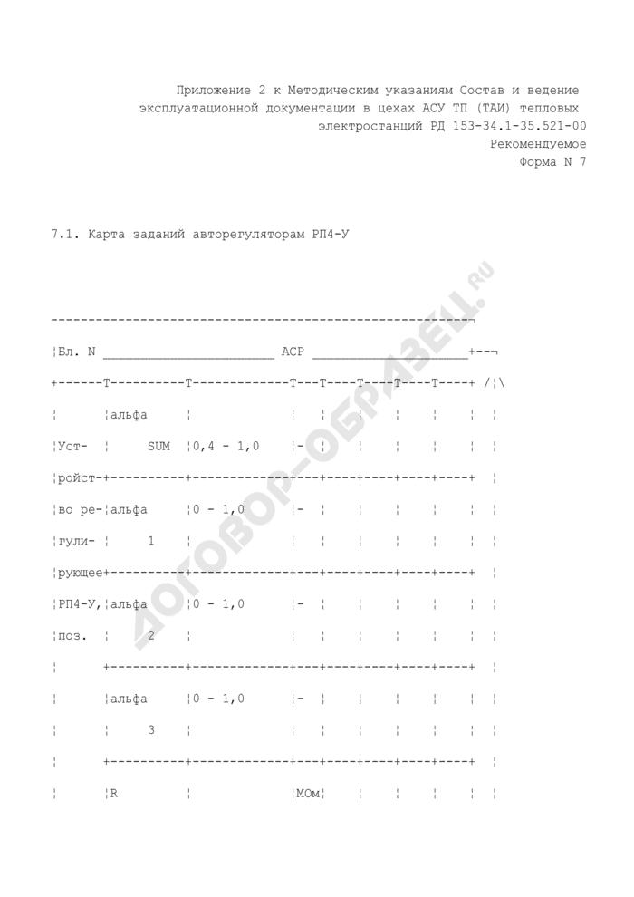 Пример заполнения карты заданий авторегуляторам РП4-У и ПРО-ТАР-110 в цехах АСУ ТП (ТАИ) тепловых электростанций. Форма N 7 (рекомендуемая). Страница 1
