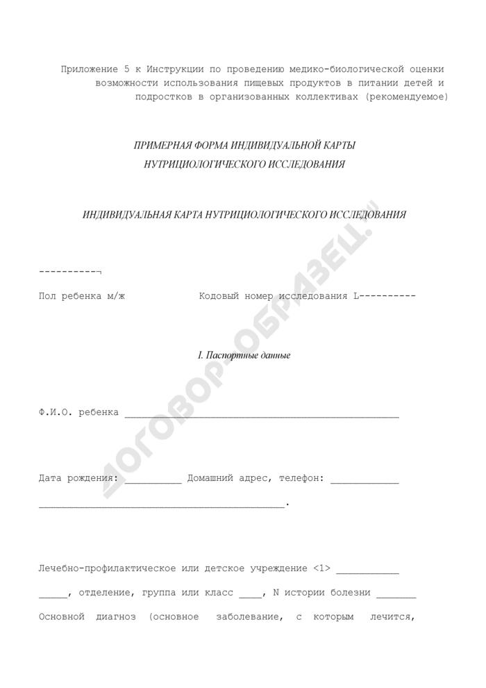 Примерная форма индивидуальной карты нутрициологического исследования. Страница 1