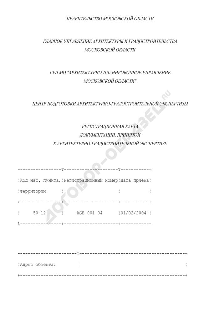 Регистрационная карта документации, принятой к архитектурно-градостроительной экспертизе. Страница 1