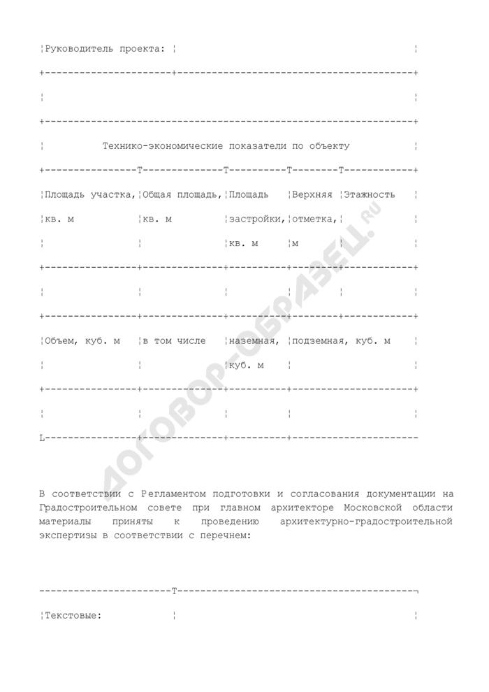 Регистрационная карта документации, принятой к архитектурно-градостроительной экспертизе. Страница 3