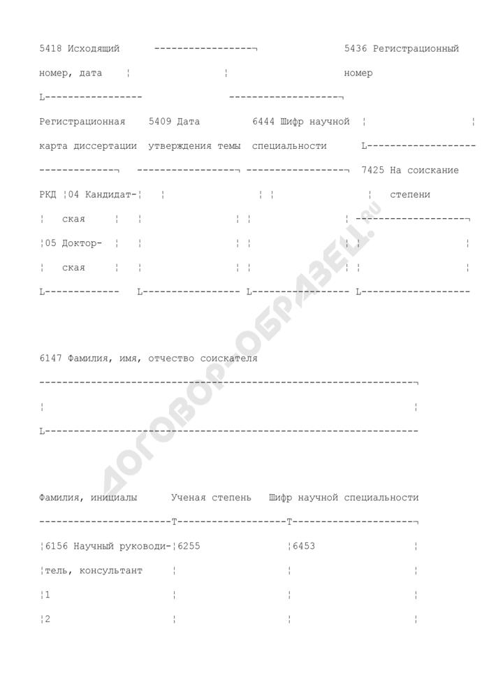 Регистрационная карта диссертации. Страница 1