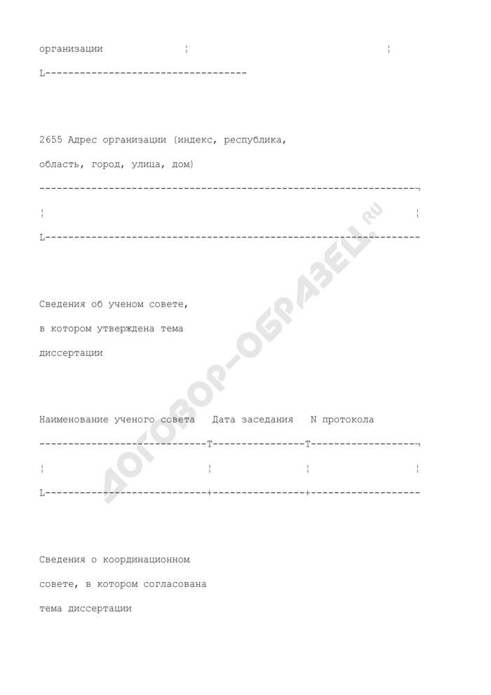 Регистрационная карта диссертации. Страница 3