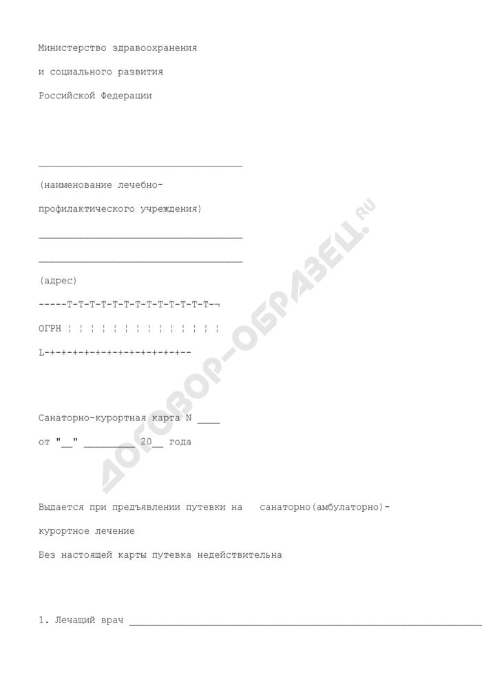 Санаторно-курортная карта на санаторно(амбулаторно)-курортное лечение. Форма N 072/у-04. Страница 1
