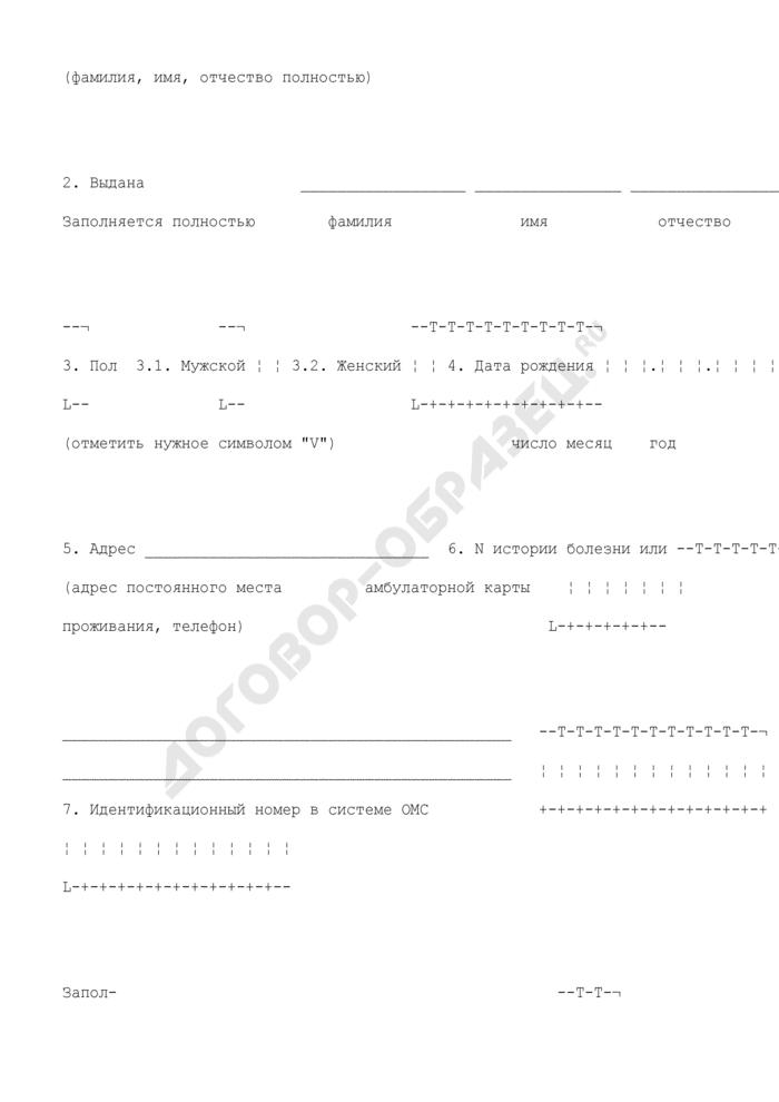 Санаторно-курортная карта на санаторно(амбулаторно)-курортное лечение. Форма N 072/у-04. Страница 2