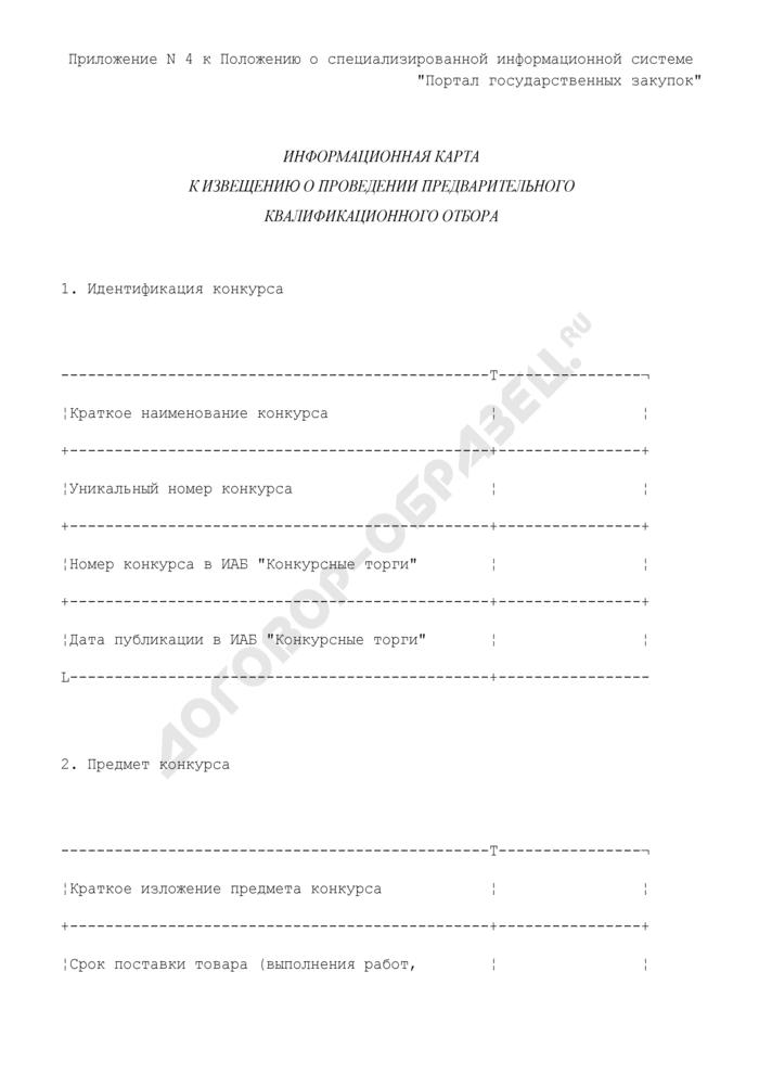 Информационная карта к извещению о проведении предварительного  квалификационного отбора при проведении открытого конкурса для заключения государственного контракта на поставку товара (выполнения работ, оказания услуг). Страница 1