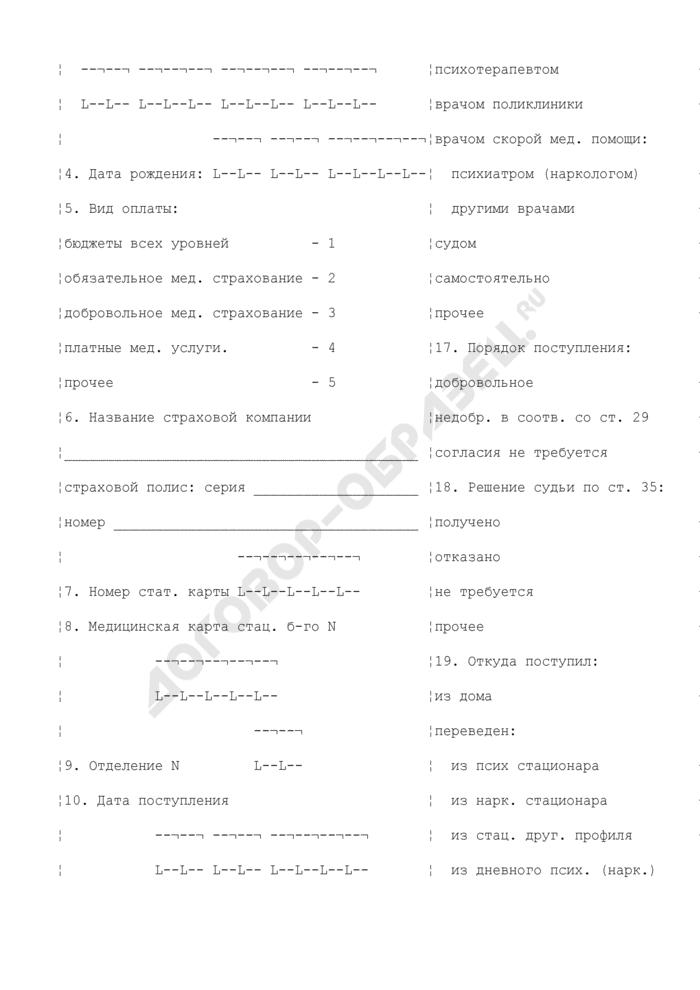 Статистическая карта выбывшего из психиатрического (наркологического) стационара. Форма N 066-1/У-02. Страница 2