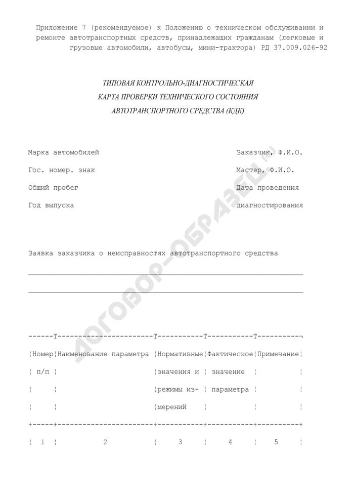 Типовая контрольно-диагностическая карта проверки технического состояния автотранспортного средства (КДК) (рекомендуемая форма). Страница 1
