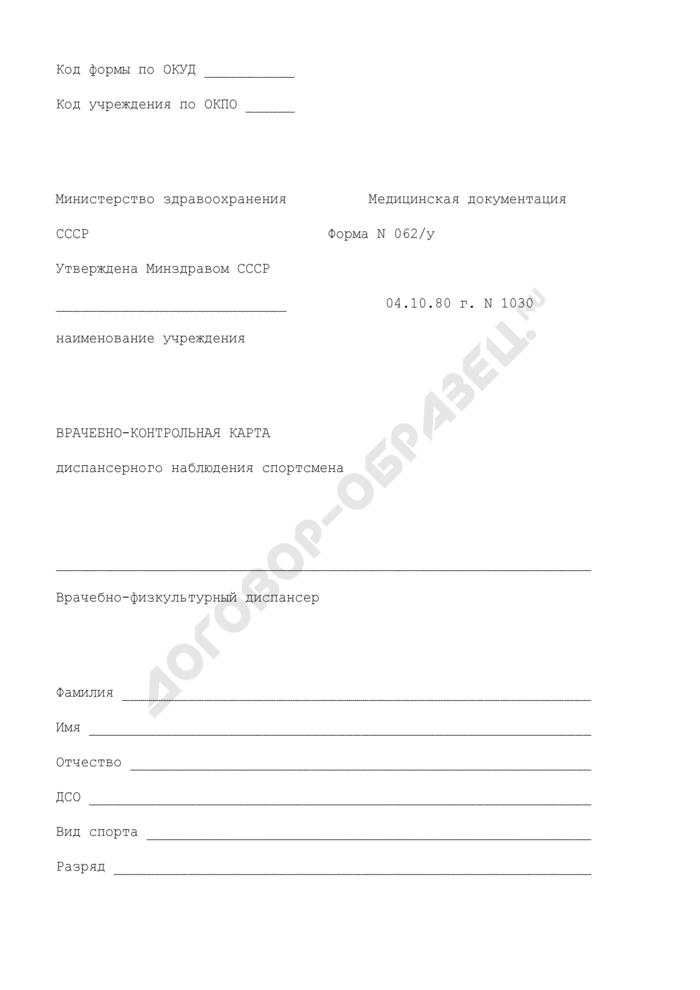 Врачебно-контрольная карта диспансерного наблюдения спортсмена. Форма N 062/у. Страница 1