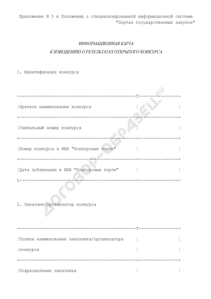 Информационная карта к извещению о результатах открытого конкурса для заключения государственного контракта на поставку товара (выполнения работ, оказания услуг). Страница 1