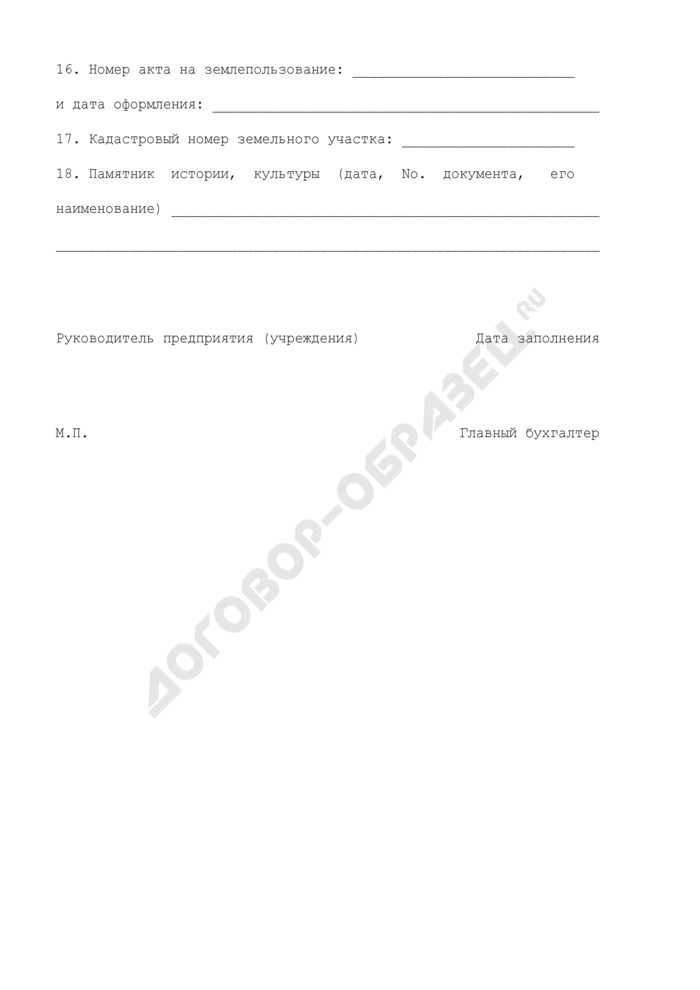 Учетная карта объекта муниципального недвижимого имущества г. Дзержинский Московской области, имеющегося у юридического лица. Страница 2