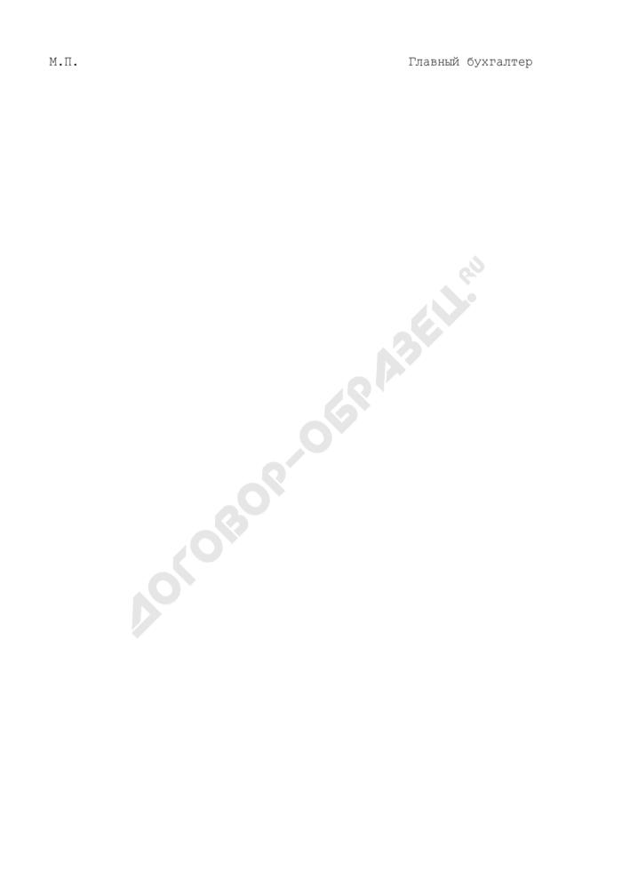 Учетная карта объекта муниципального движимого имущества г. Дзержинский Московской области, имеющегося у юридического лица. Страница 2