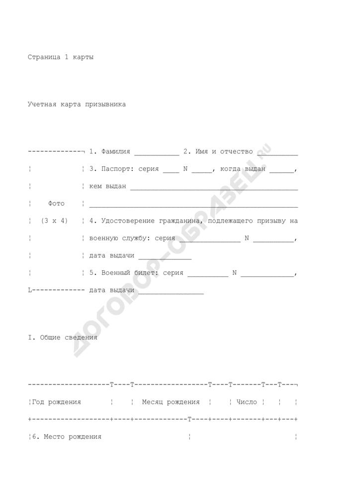 Учетная карта призывника. Страница 1