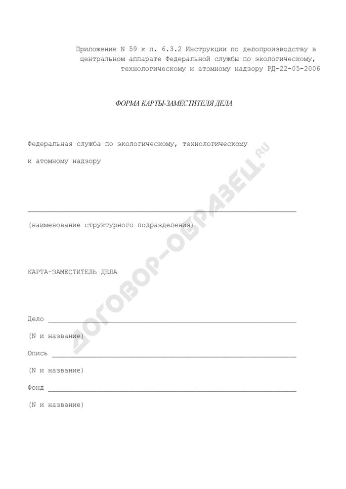Форма карты-заместителя дела Федеральной службы по экологическому, технологическому и атомному надзору. Страница 1