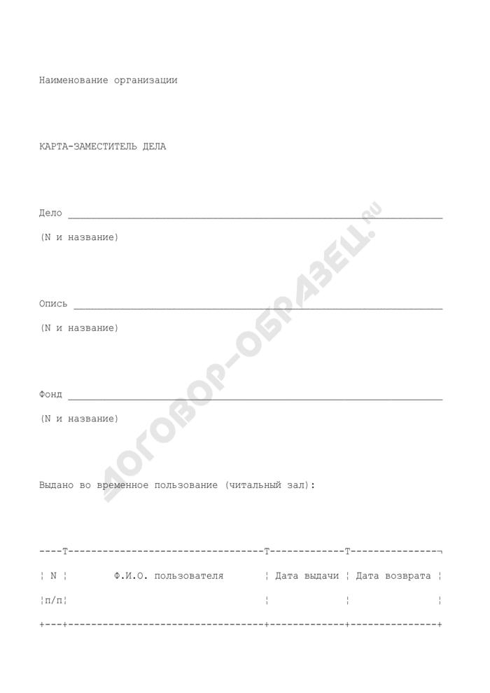 Форма карты-заместителя дела (подкладывается на место выданного дела при выдаче дел из хранилища). Страница 1