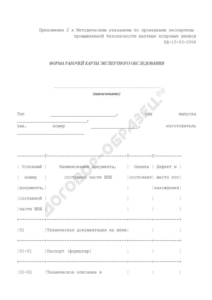 Форма рабочей карты экспертного обследования шахтных копровых шкивов. Страница 1