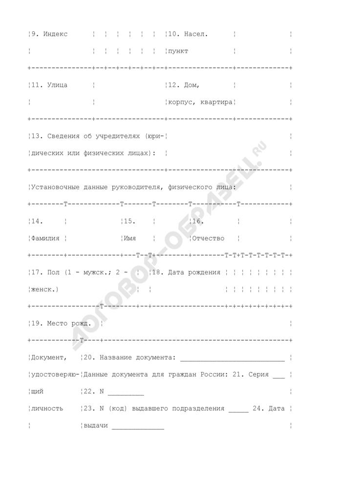 Информационная карта для загрузки информации в проектируемый центральный банк данных по розыскным делам, заведенным в отношении должников (их имущества) - как юридических, так и физических лиц. Страница 2