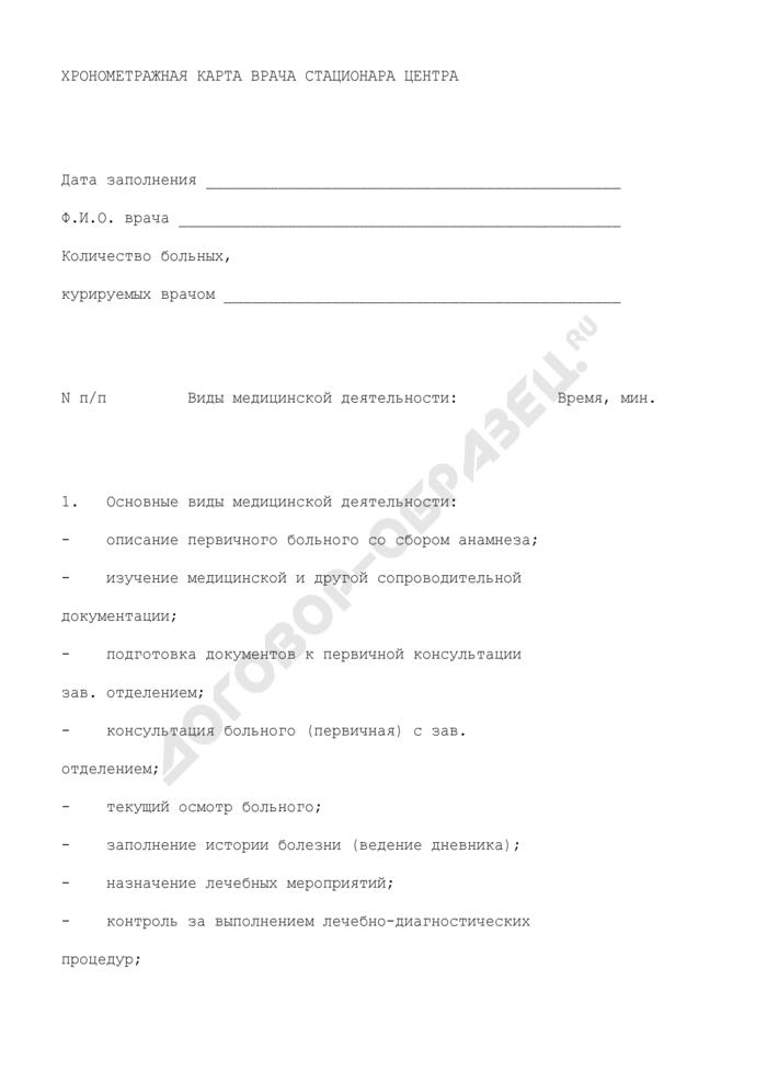 Хронометражная карта врача стационара центра профпатологии. Страница 1