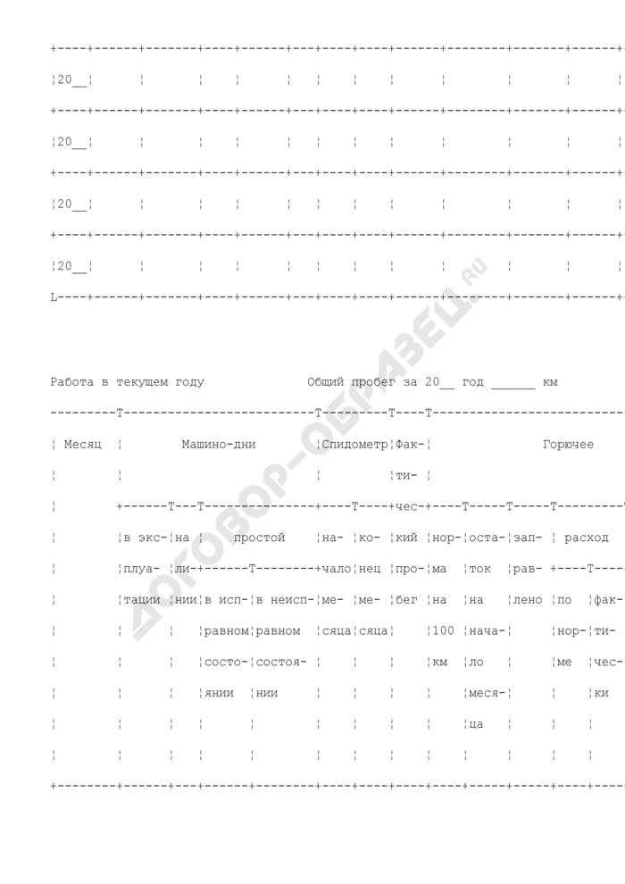 Эксплуатационно-ремонтная карта транспортного средства для автотранспортного подразделения органов внутренних дел. Страница 2